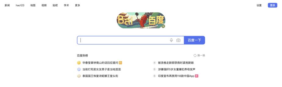 Motori Di Ricerca Alternativi Baidu