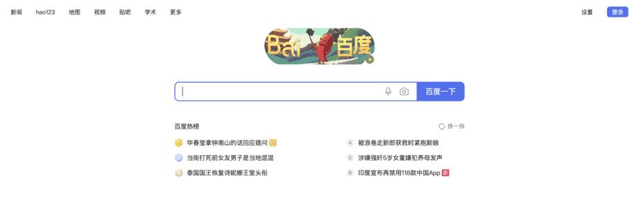Alternative Search Engine Baidu